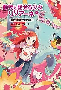 動物と話せる少女リリアーネ 1巻 表紙画像