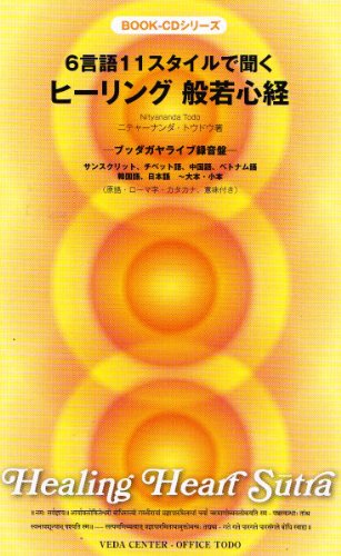 ブックCD「ヒーリング般若心経」 6言語11スタイルで聞く(サンスクリット、チベット語、中国語、韓国語ほか)