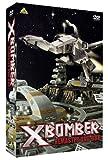Xボンバー REMASTER DVD-BOX[DVD]