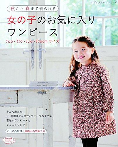 女の子のお気に入りワンピース (レディブティックシリーズno.4306)