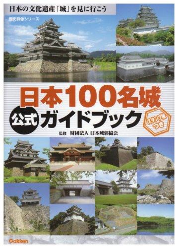 日本100名城公式ガイドブック (歴史群像シリーズ)の詳細を見る