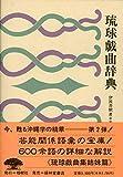 琉球戯曲辞典(復刻 初版:昭和13年) (沖縄学古典叢書2)