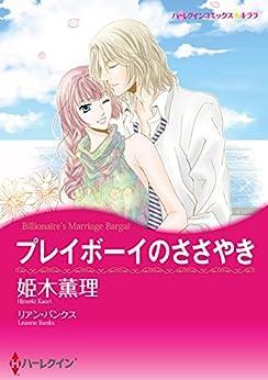 [姫木薫理, リアン・バンクス]のプレイボーイのささやき (ハーレクインコミックス)