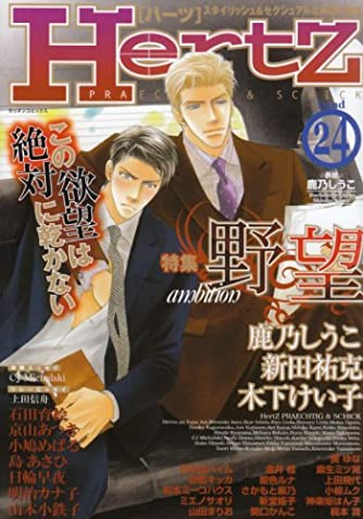 HertZ VOL.24 (ミリオンコミックス)