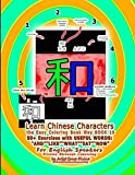 """Learn Chinese Characters the Easy Coloring Book Way BOOK 19 50+ Exercises with USEFUL WORDS: """"AND""""""""LIKE""""""""WHAT""""""""EAT""""""""NOW"""" For English Speakers Divine Chinese Learning"""