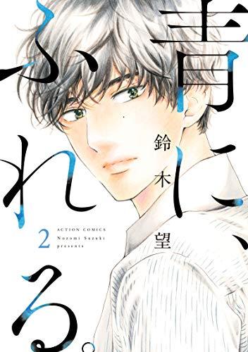 青に、ふれる。(2) (アクションコミックス(月刊アクション))