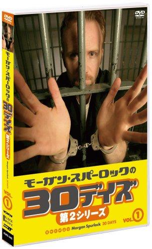 モーガン・スパーロックの30デイズ 第2シリーズ トリプルパック(3枚組) [DVD]