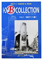 アイシー Bコレクション 1 東京サイト編 IBC-1