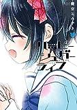 ハッピーシュガーライフ 10巻 (デジタル版ガンガンコミックスJOKER)