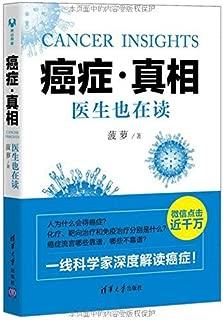 癌症·真相:医生也在读(中国好书、文津图书奖获奖作品)