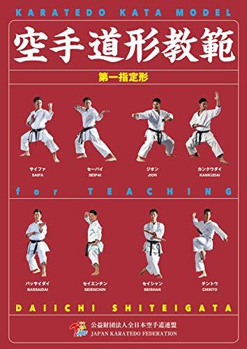 空手道形教範 第一指定形 (2017年改訂版)