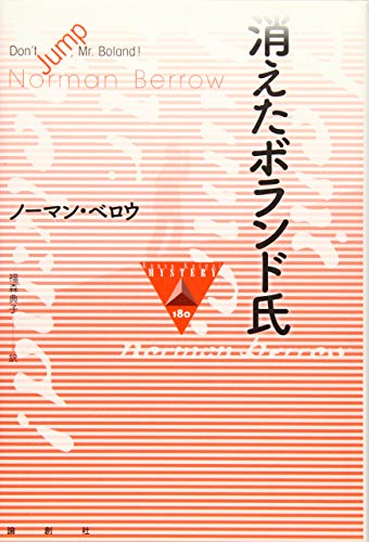 消えたボランド氏 (論創海外ミステリ 180)