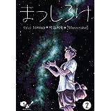まっしろけ 2巻 (ビームコミックス)