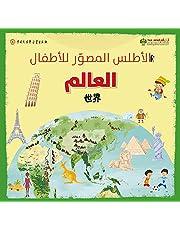 الاطلس المصور للاطفال - العالم