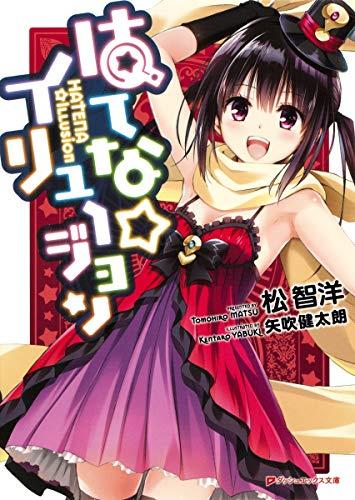はてな☆イリュージョン 1 (ダッシュエックス文庫)