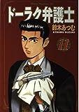 ドーラク弁護士 11 (ミスターマガジンKC)