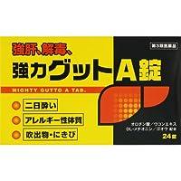 【第3類医薬品】強肝、解毒、強力グットA錠 PB 24錠
