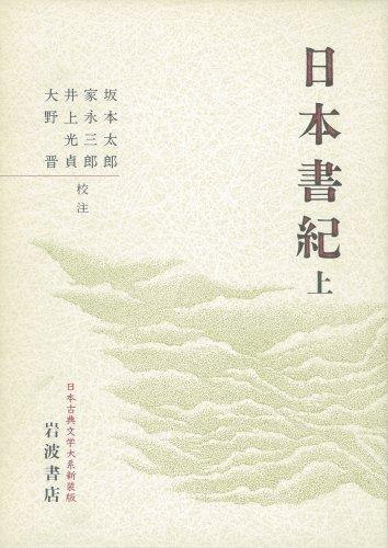日本書紀〈上〉 (日本古典文学大系〔新装版〕)