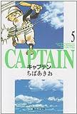 キャプテン 5 (集英社文庫―コミック版)