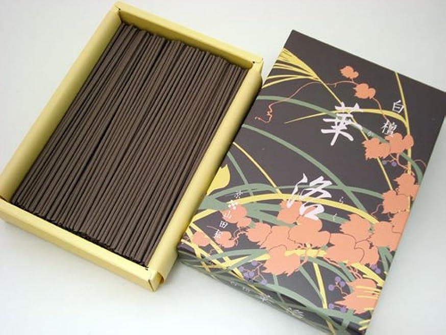 全員逮捕緩める山田松の線香 【白檀 華洛(からく)】 バラ詰 大箱