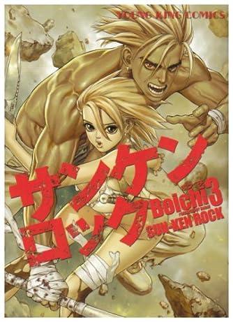 サンケンロック 3 (ヤングキングコミックス)