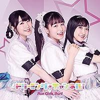 ドリーミング☆チャンネル! *CD+BD(MV盤)