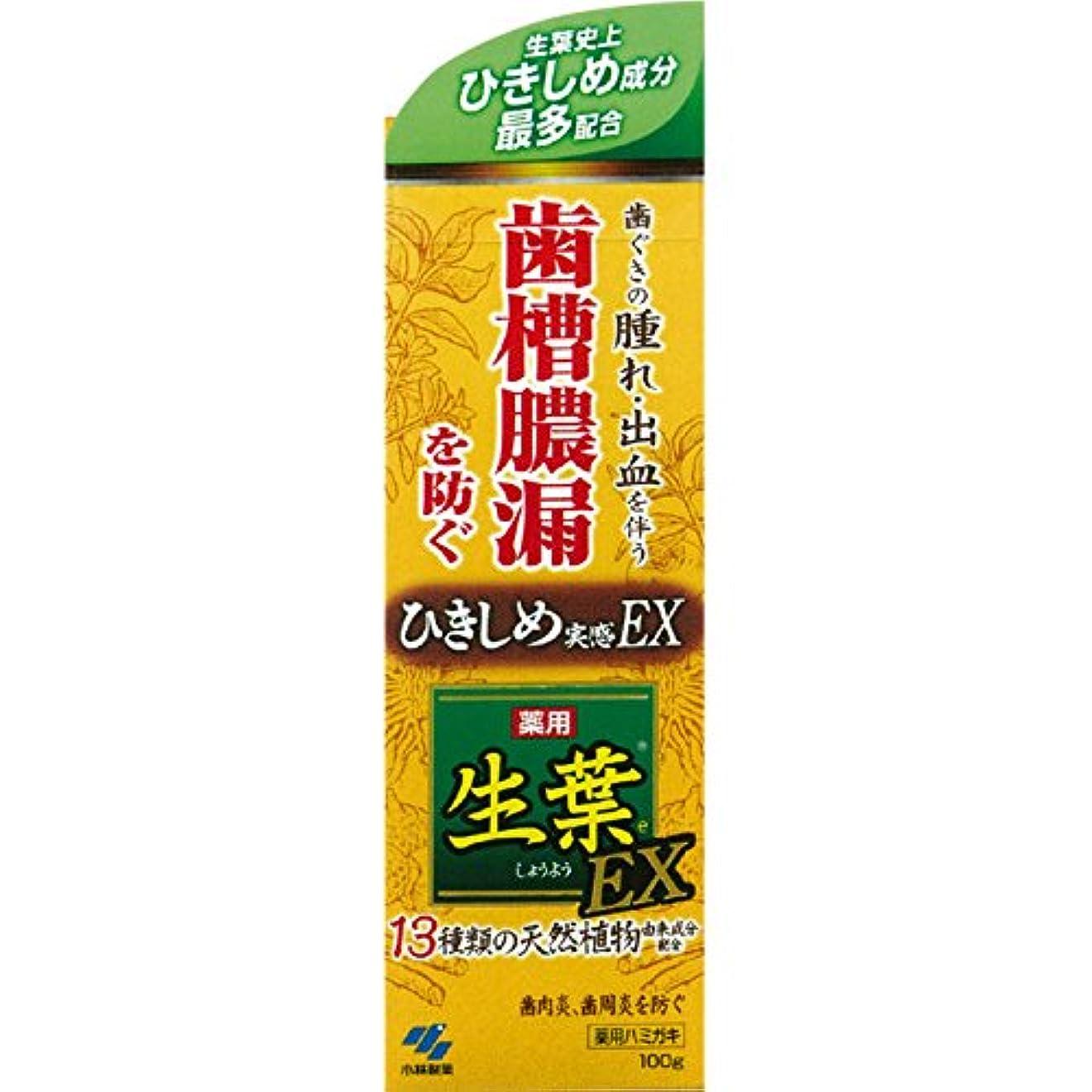 試験ライブ消す生葉EX 100g x7個セット
