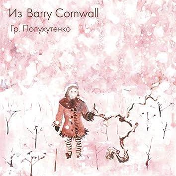 Из Barry Cornwall