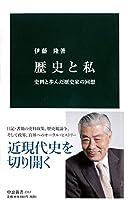 歴史と私 - 史料と歩んだ歴史家の回想 (中公新書)