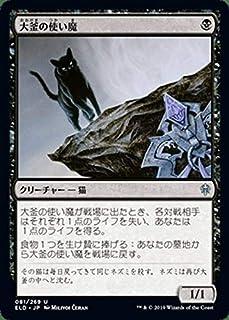 MTG マジック:ザ・ギャザリング 大釜の使い魔 アンコモン エルドレインの王権 ELD 081 日本語版 クリーチャー 黒