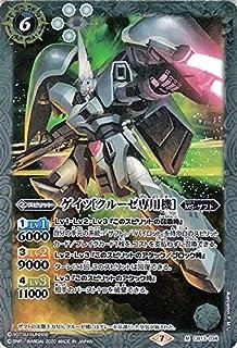 バトルスピリッツ ゲイツ[クルーゼ専用機](Mレア) ガンダム 宇宙を駆ける戦士(BS-CB13) | バトスピ MS・ザフト スピリット 白