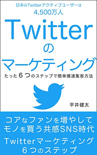 Twitterマーケティング6つのステップ〜簡単爆速集客方法〜