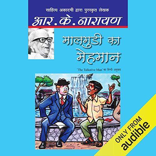 Maalgudi Ka Mehmaan [Talkative Man] cover art