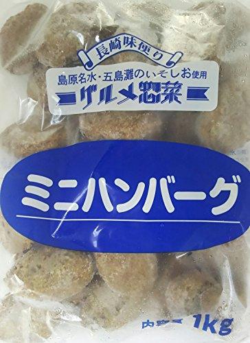 ミニ ハンバーグ 1kg ( 約32〜34個 ) 業務用
