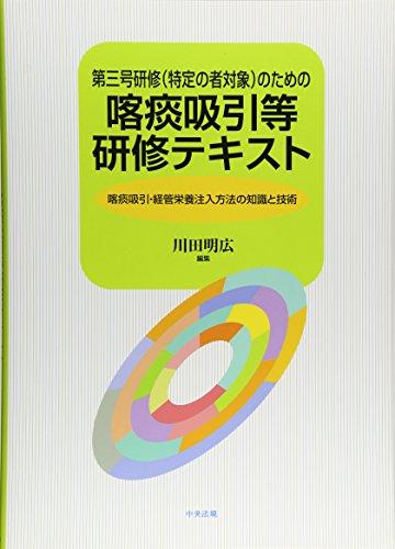 第三号研修(特定の者対象)のための喀痰吸引等研修テキスト―喀痰吸引・経管栄養注入方法の知識と技術