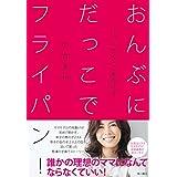 おんぶにだっこでフライパン! 4人育児の奮闘記 (角川書店単行本)