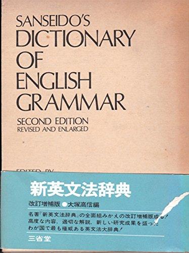 新英文法辞典