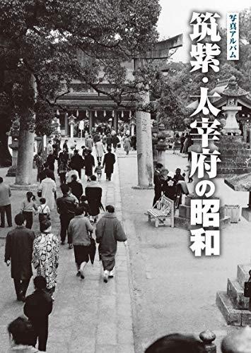 写真アルバム 筑紫・太宰府の昭和の詳細を見る