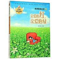 王巨成励志成长系列:铺满星星的路4 亲爱的红,亲爱的绿