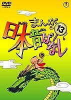 まんが日本昔ばなし DVD第13巻