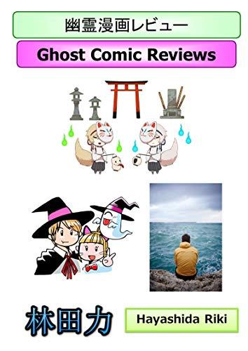 幽霊漫画レビュー