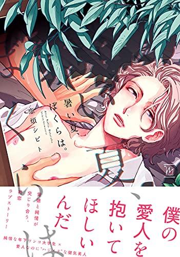 暑い夏、ぼくらは。 【電子コミック限定特典付き】 (コミックマージナル)