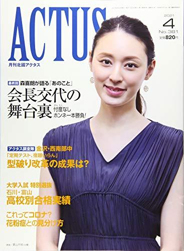 月刊北國アクタス 2021年 04 月号