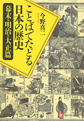 ことばでたどる日本の歴史 幕末・明治・大正篇 (河出ブックス)