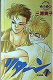 リターン (7) (講談社コミックスフレンド (520巻))