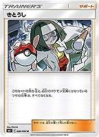 ポケモンカードゲーム SM11 086/094 きとうし サポート (U アンコモン) 拡張パック ミラクルツイン
