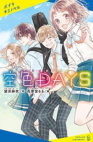 空色DAYS (ポプラキミノベル も 1-1)