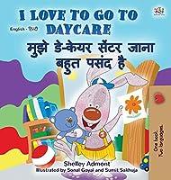 I Love to Go to Daycare (English Hindi Bilingual Book for Kids) (English Hindi Bilingual Collection)
