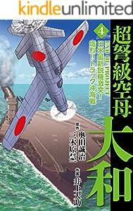 超弩級空母大和 4