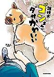 雑種犬ゴンさんがダサかわいい (コミックエッセイ)